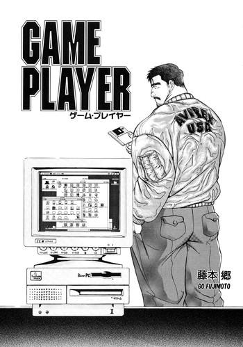 game player cover